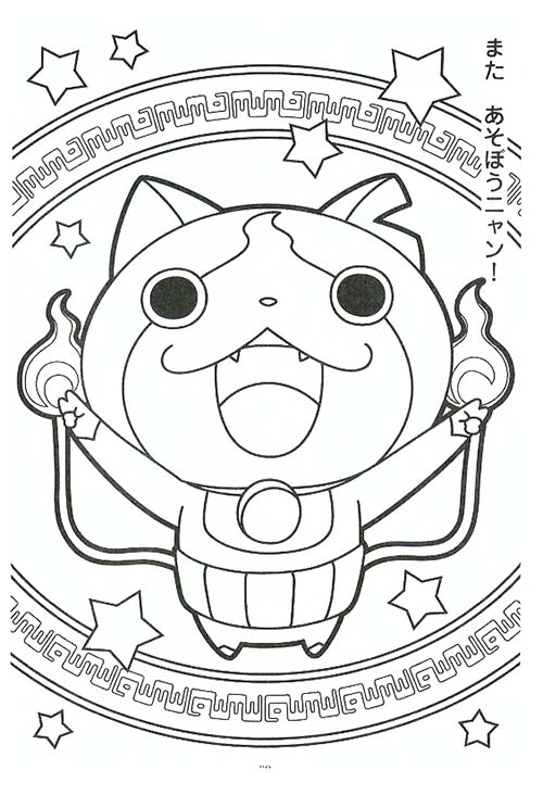 Coloriages yo kai watch 2 for Yo kai watch coloring pages