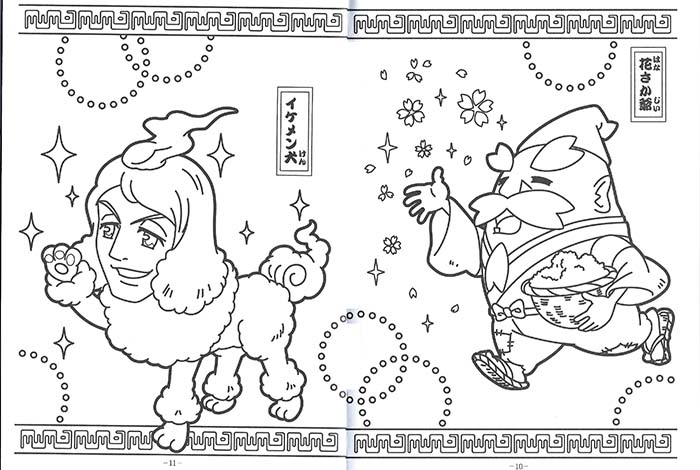 coloriages-yokai-watch